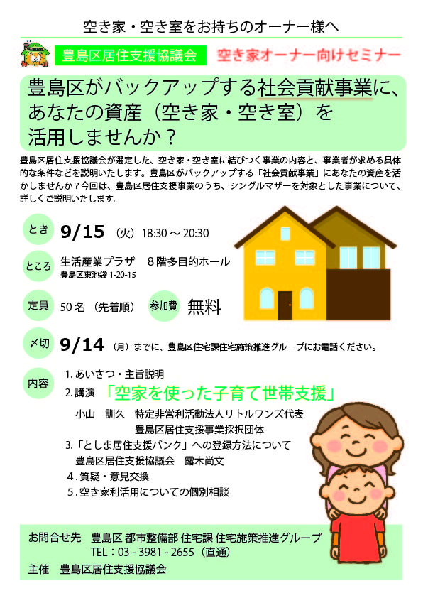 h27_09_14_seminar