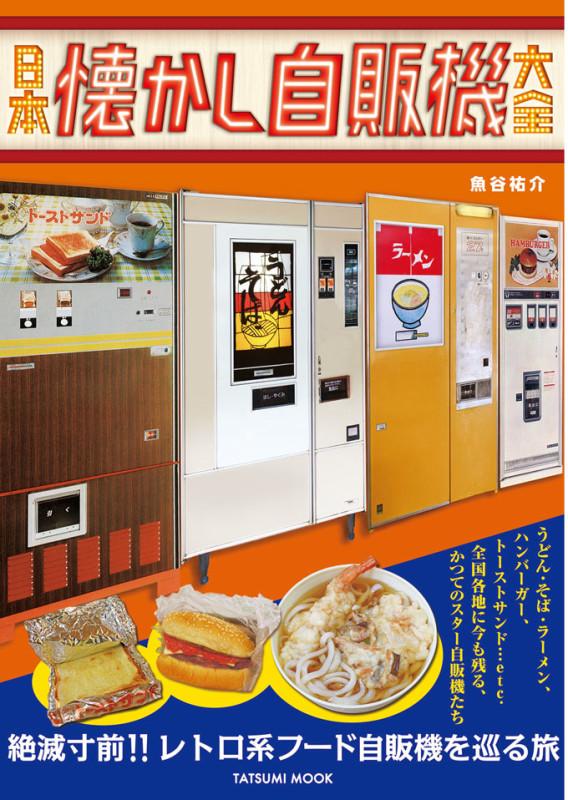 Nihon_Natsukashi_Jihanki_Taizen_L1