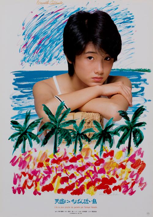 6-B.『天国にいちばん近い島』1984年(w500)