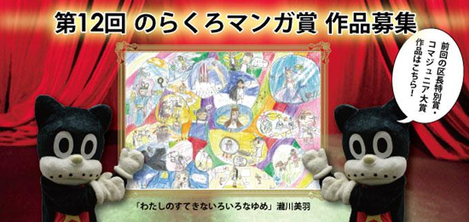 第12回のらくろマンガ賞作品募集