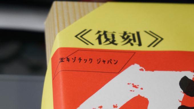 鮭の焼漬弁当・掛け紙のエキゾチックジャパン