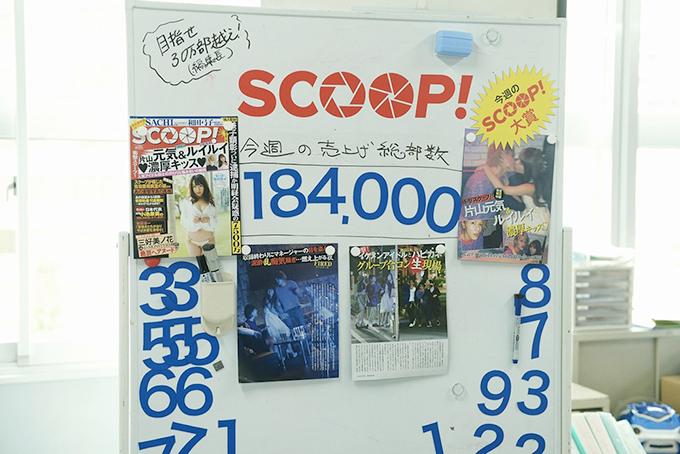 隨ャ74蝗・SCOOP・・05(w680)