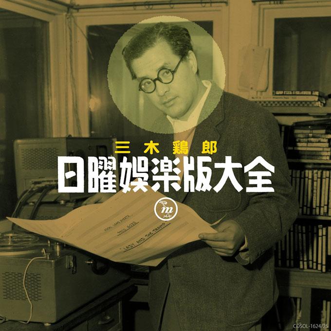 三木鶏郎,日曜娯楽版大全