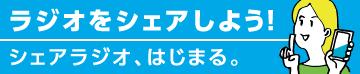 SHARERADIO_JP-360x74