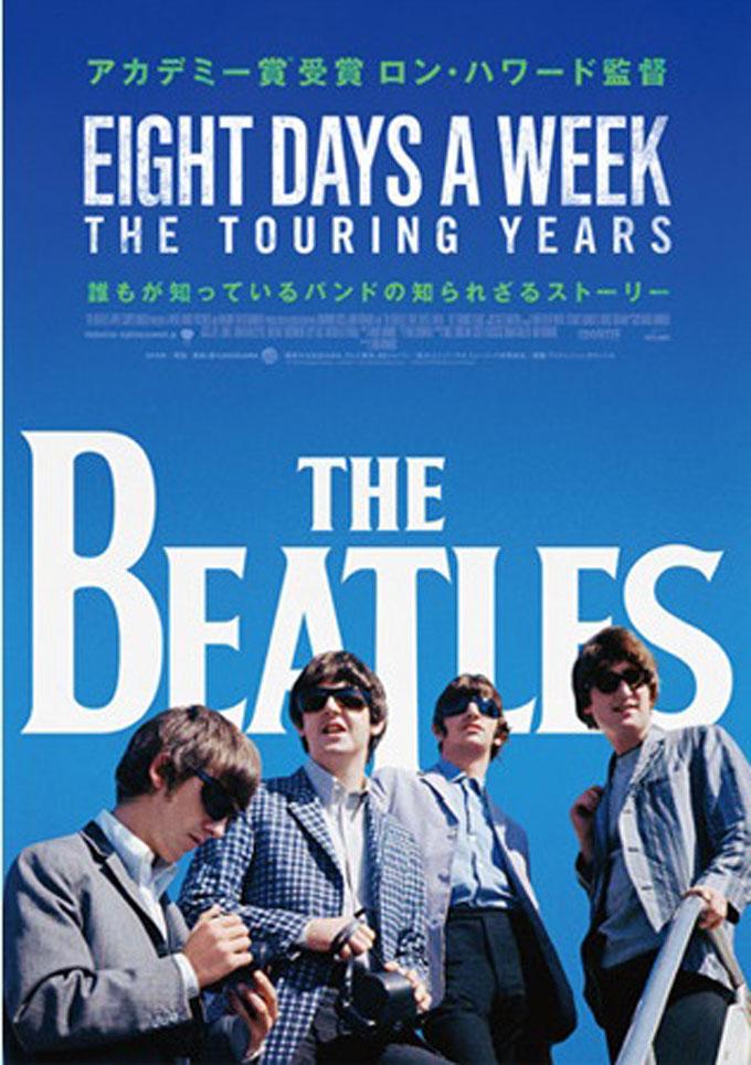 ザ・ビートルズ~EIGHT DAYS A WEEK ‐ The Touring Years