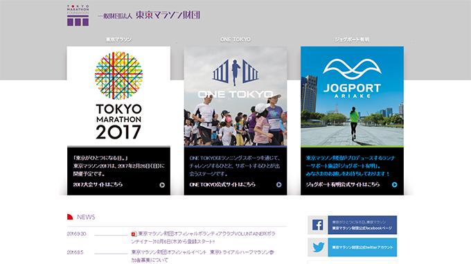 一般財団法人 東京マラソン財団