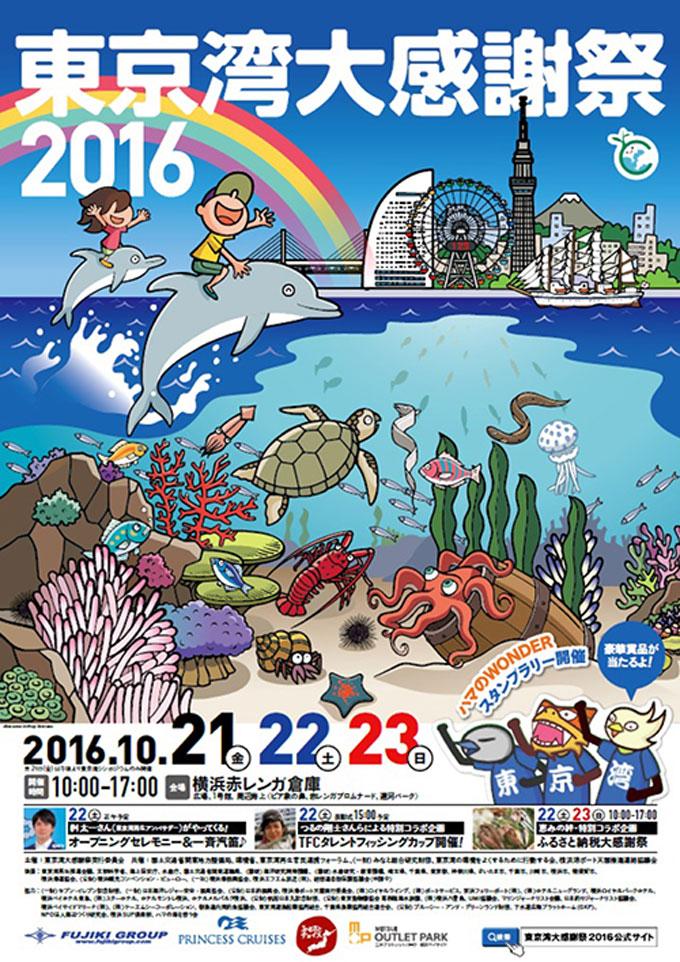 東京湾大感謝祭2016_ポスター
