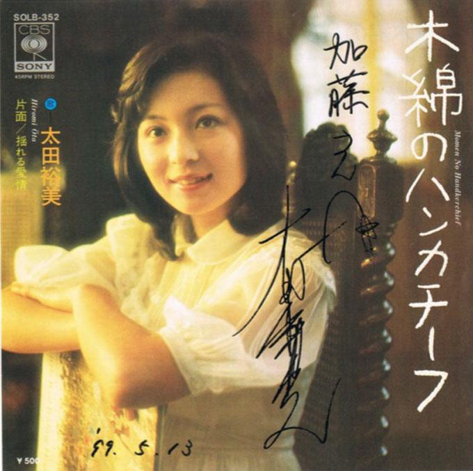 木綿のハンカチーフ,太田裕美