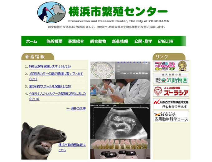 横浜市環境創造局公園緑地部 動物園課 繁殖センター