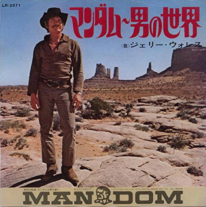 マンダム~男の世界,ジェリー・ウォレス