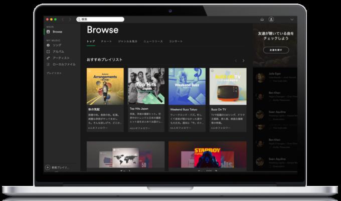 spotify_jp_desktop_browse