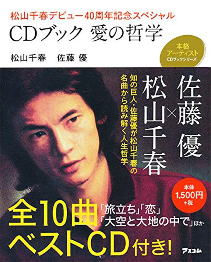 松山千春デビュー40周年記念スペシャル-CDブック愛の哲学
