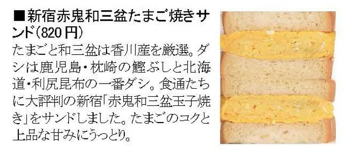 新宿赤鬼和三盆たまご焼きサンド