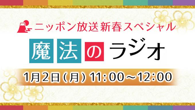 20170102_ニッポン放送新春スペシャル-魔法のラジオ_しゃべる