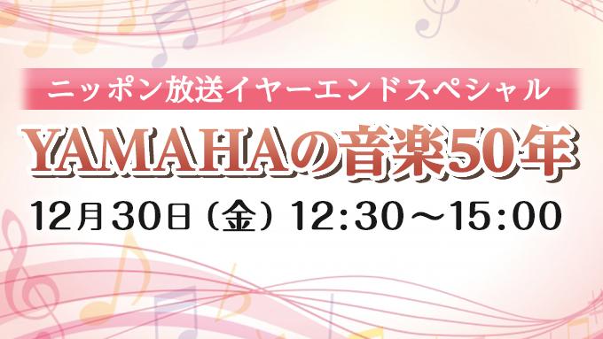 20161230YAMAHAの音楽50年_しゃべる