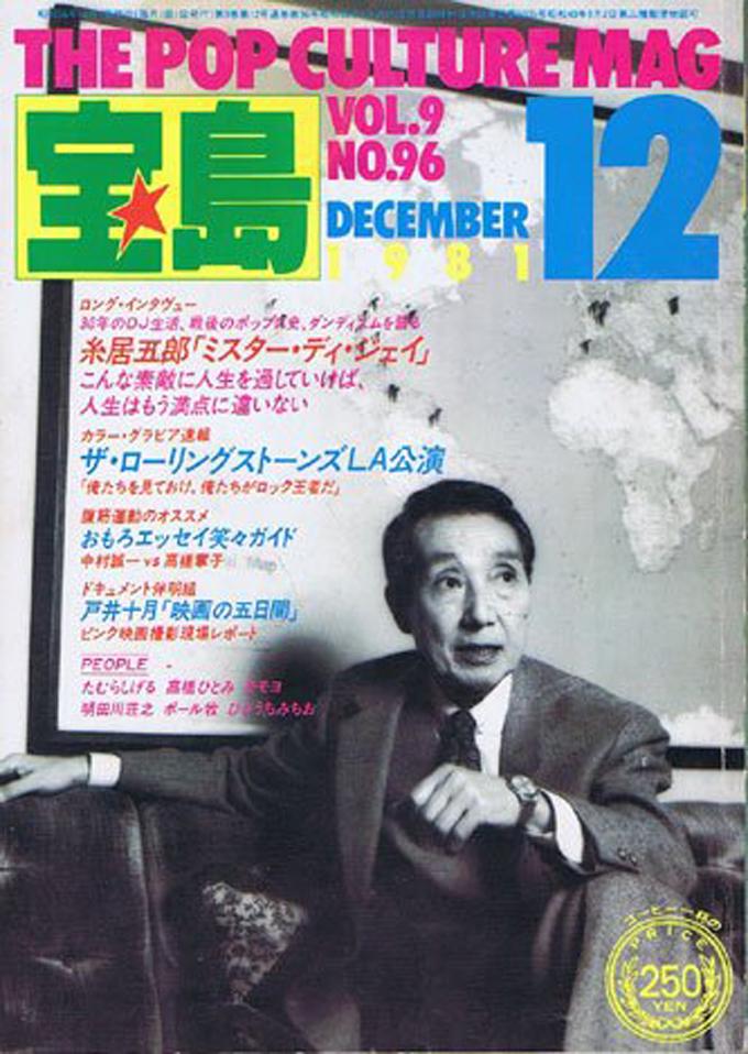宝島 糸居五郎[MR.DJ-ミスターディ・ジェイ] 1981年12月号