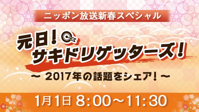 20170101元日!サキドリゲッターズ!_しゃべる