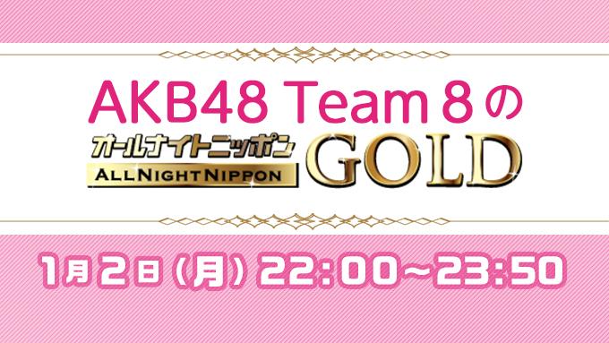 20170102AKB48-Team-8-のオールナイトニッポンGOLD_しゃべる (2)