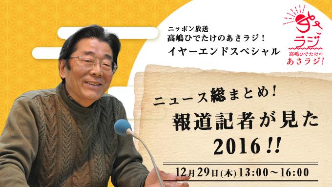 20161229ニュース総まとめ!報道記者が見た2016_しゃべる