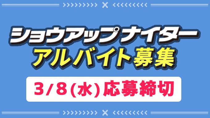 ニッポン放送ショウアップナイター アルバイト募集 – ニッポン放送 ...