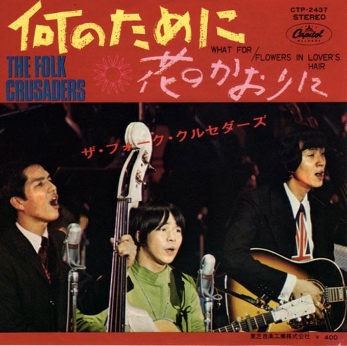 日本の歌謡史を変えたザ・フォーク・クルセダーズも今年メジャー ...