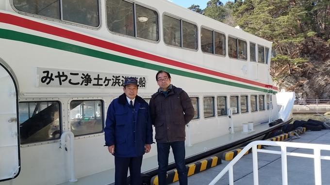 みやこ浄土ヶ浜遊覧船坂本船長と飯田