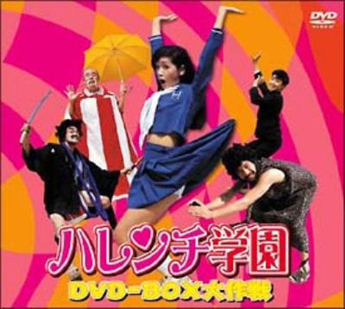 ハレンチ学園-DVD-BOX大作戦(実写版)