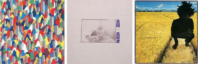 六文銭『キングサーモンのいる島』,高田渡『系図』,山平和彦『放送禁止歌』