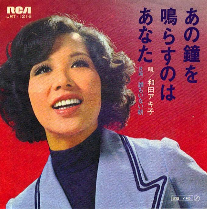 あの鐘を鳴らすのはあなた,和田アキ子