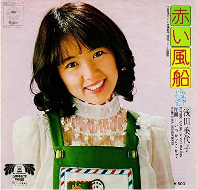 1973/4/21浅田美代子が「赤い風船」でデビュー!【大人のMusic ...