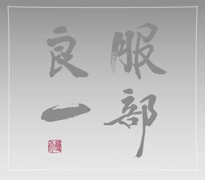 服部良一生誕100周年記念トリビュート・アルバム
