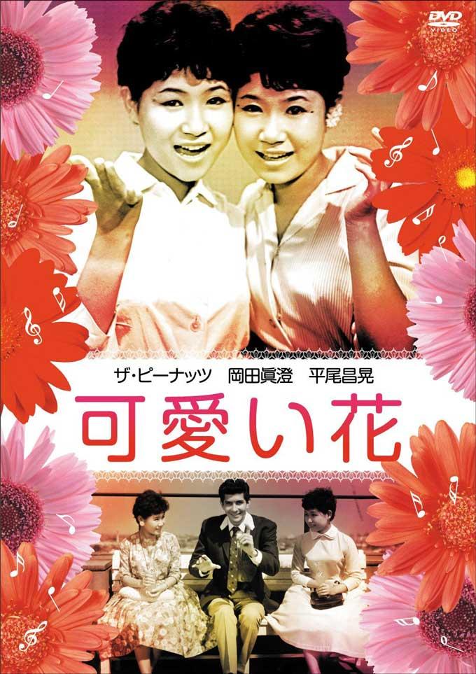 映画可愛い花