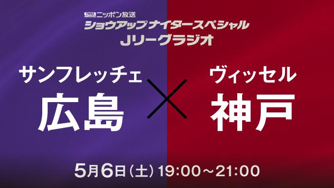 20160506_ニッポン放送サッカースペシャル Jリーグラジオ サンフレッチェ広島×ヴィッセル神戸_680x383_文言修正