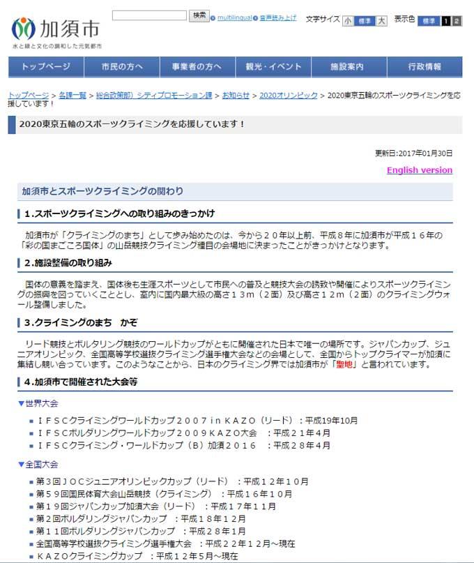 加須市,クライミングのまち,日本のクライミング界では加須市が『聖地』と言われています