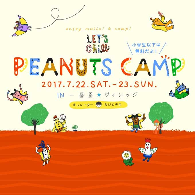 PEANUTS-CAMP