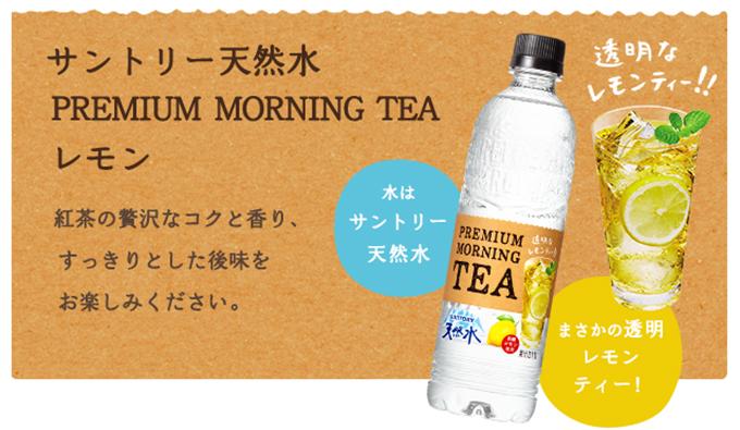 サントリー天然水 PREMIUM MORNIG TEA