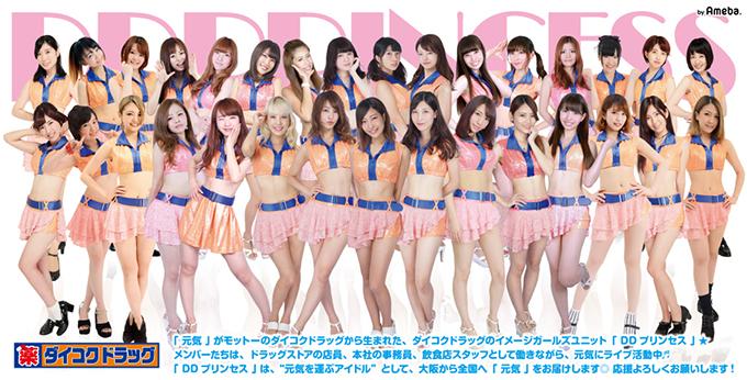 DDプリンセス オフィシャルブログ Powered by Ameba より