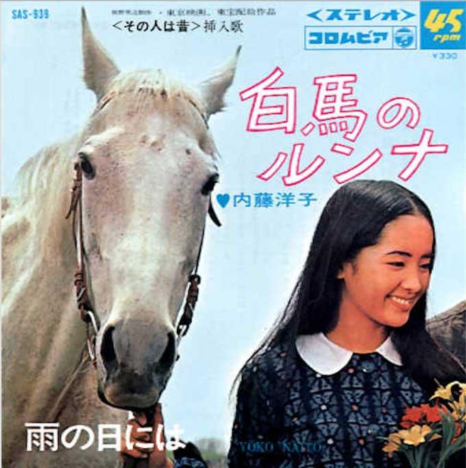 白馬のルンナ,内藤洋子