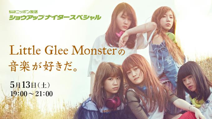 20170513_ニッポン放送 ショウアップナイタースペシャル Little-Glee-Monsterの音楽が好きだ。_680x383