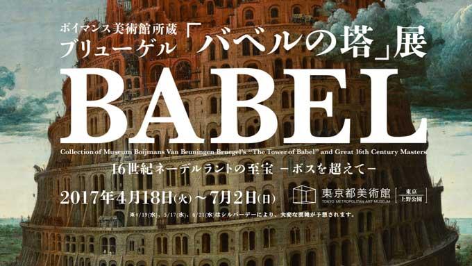 上野・東京都美術館『ボイマンス美術館所蔵 ブリューゲル「バベルの塔」展』