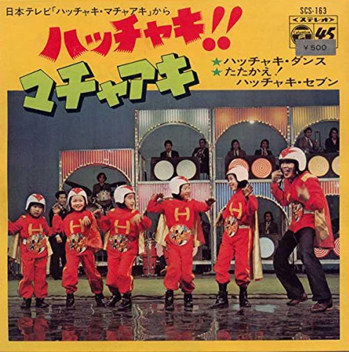 ハッチャキ・ダンス,ハッチャキ!!マチャアキ,堺正章とコロムビアゆりかご会