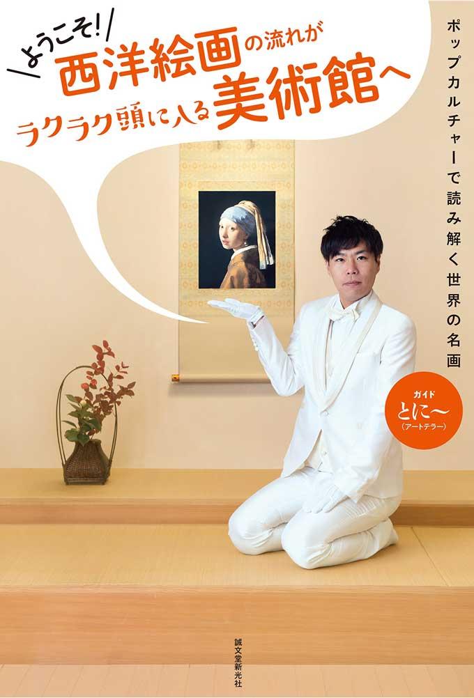 ようこそ!西洋絵画の流れがラクラク頭に入る美術館へ