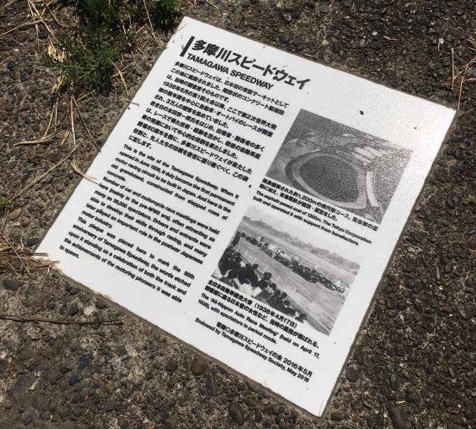 現地に埋め込まれた,多摩川スピードウェイ,の記念プレート