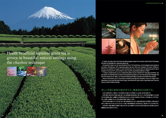 日本茶輸出促進パンフレット