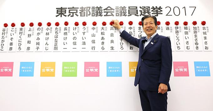 公明党,山口那津男代表
