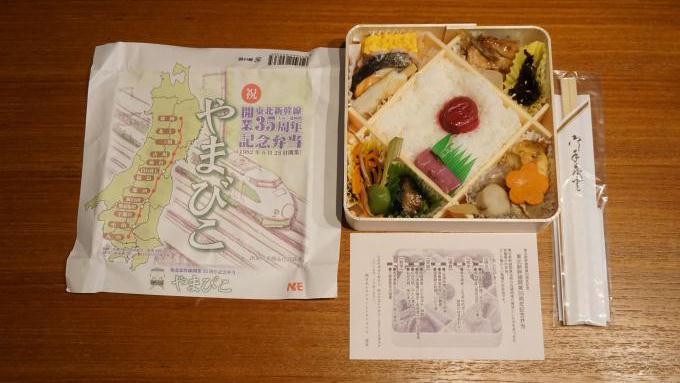 東北新幹線開業35周年記念弁当 やまびこ