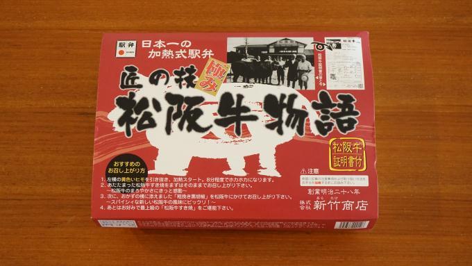 極み松阪牛物語