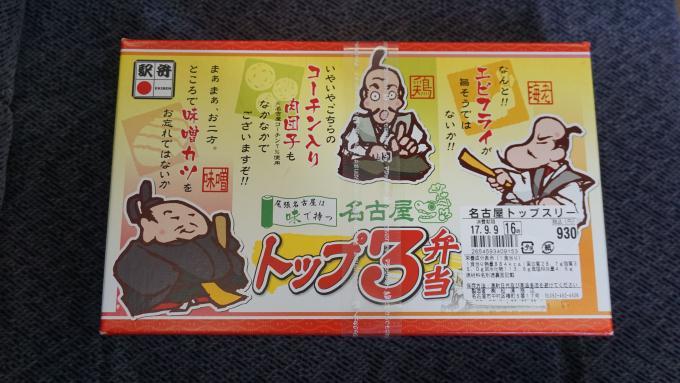 名古屋トップ3弁当