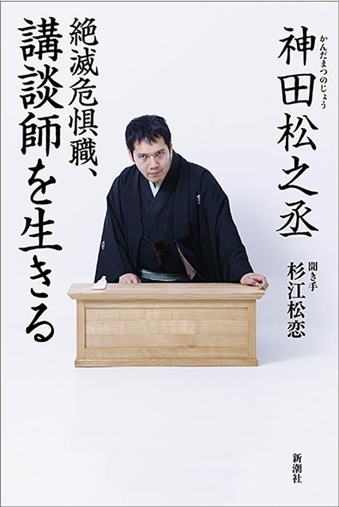 神田松之丞