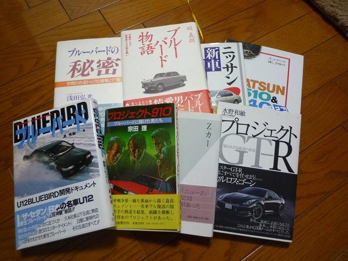 車種 書籍